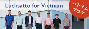 Sendaitech for Vietnamへのバナー