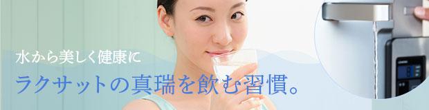 水から美しく健康に ラクサットの真瑞を飲む習慣。