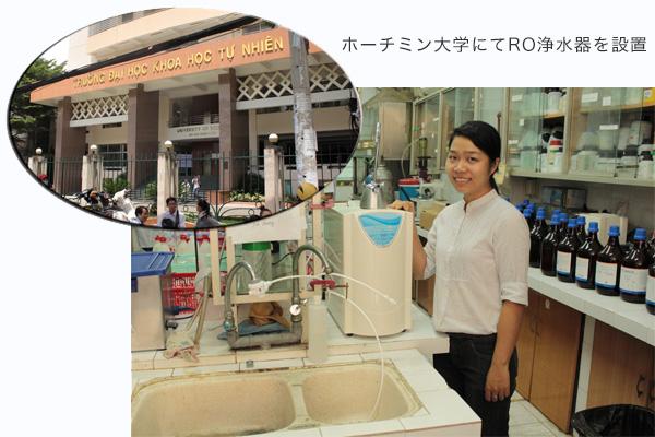 ホーチミン大学にてラクサット浄水器を設置の画像