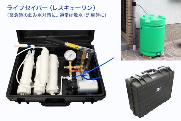 ライフセイバー(レスキューワン)緊急時の飲み水対策に。通常は散水・洗車時に使用