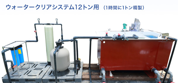 ウォータークリアシステム12トン用(1時間に1トン精製)