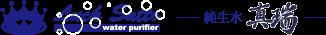 ラクサットと真瑞のロゴ