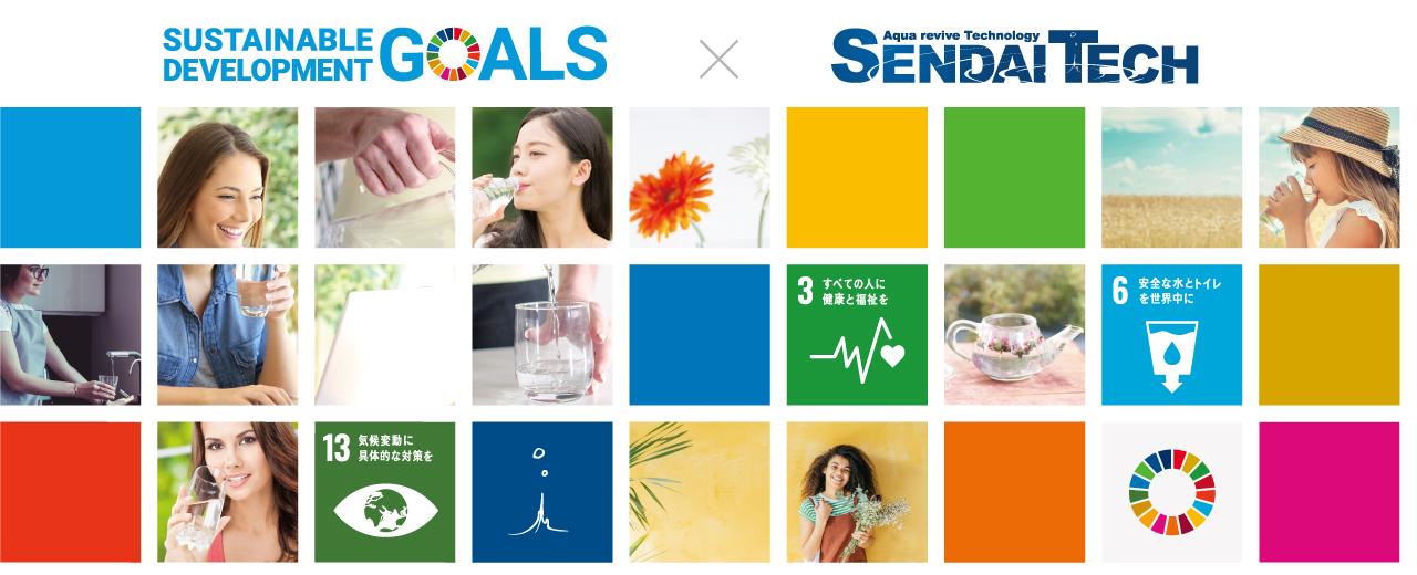 SDGsスライド画像
